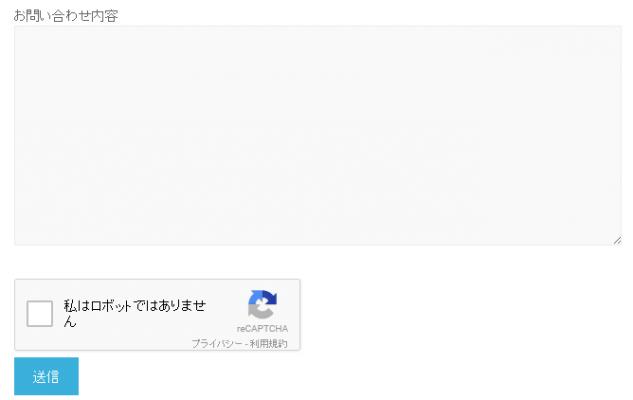 reCAPTCHAが表示
