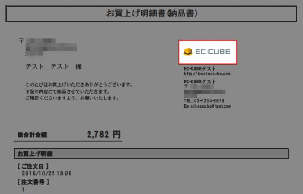 EC-CUBEデフォルトの帳票