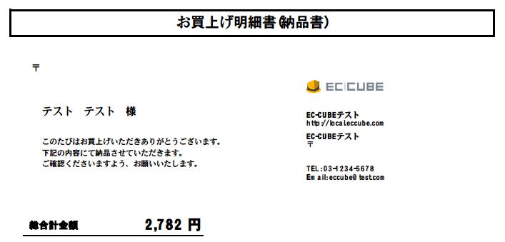 EC-CUBEで出力できる帳票(納品書)のロゴを変更する方法