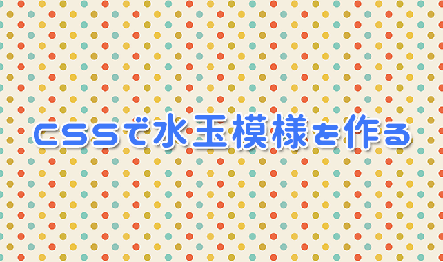 CSSで水玉模様(ドット柄)の背景パターンを作成する方法