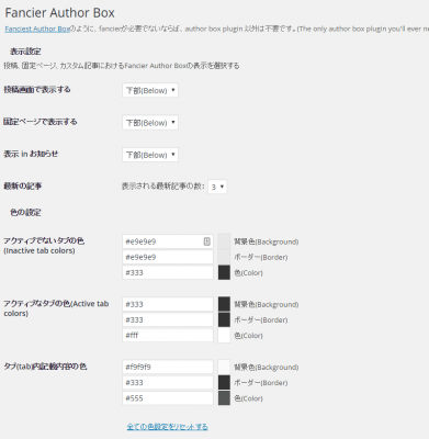 Fancier Author Boxの設定