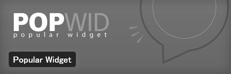 新着や人気記事を1つのウィジェットでタブ表示することができるWordPressプラグイン「Popular Widget」