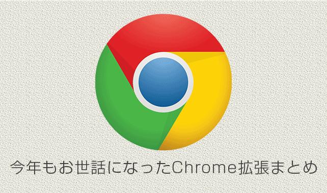 2016年にお世話になったGoogle Chrome拡張機能まとめ