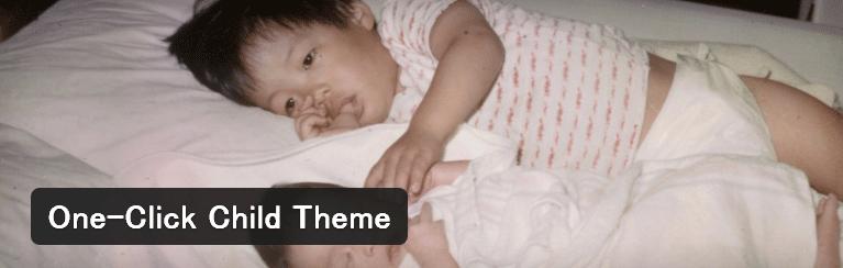 サクッと子テーマを作成することができるWordPressプラグイン「One-Click Child Theme」