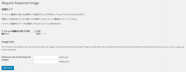 Require Featured Imageの設定