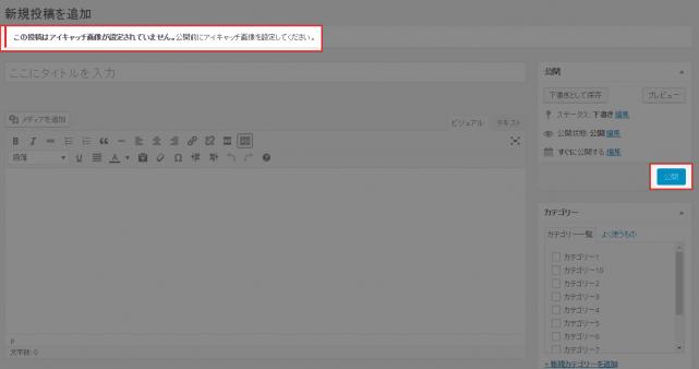 この投稿はアイキャッチ画像が設定されていません。公開前にアイキャッチ画像を設定してください。