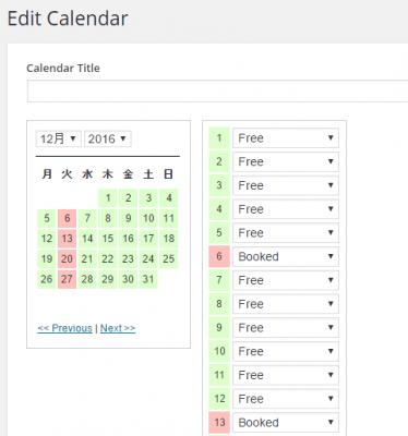 カレンダーの色分け