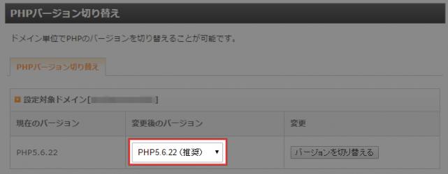 PHPバージョンの切り替え