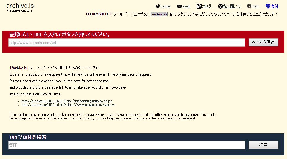 指定したWEBページをアーカイブすることができるWEBサービス「Archive.is」