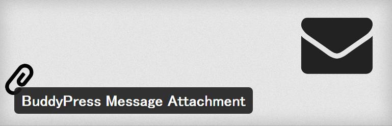 BuddyPressのプライベートメッセージに添付ファイルを追加できるようになるWordPressプラグイン「BuddyPress Message Attachment」