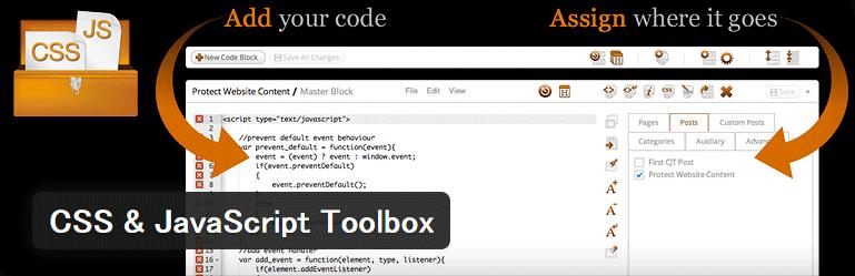 ページ毎に個別のコードを埋め込むことができるWordPressプラグイン「CSS & JavaScript Toolbox」