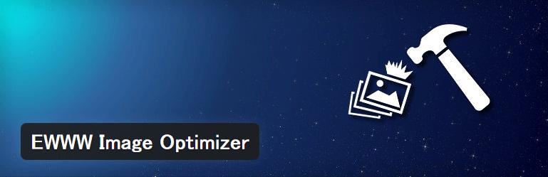 アップロードした画像のサイズを自動的に縮小してくれるWordPressプラグイン「EWWW Image Optimizer」