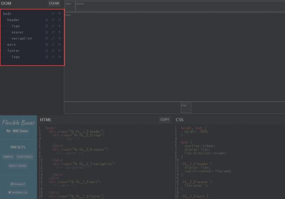 領域を追加したり削除したりするのは、「DOM」で操作します。