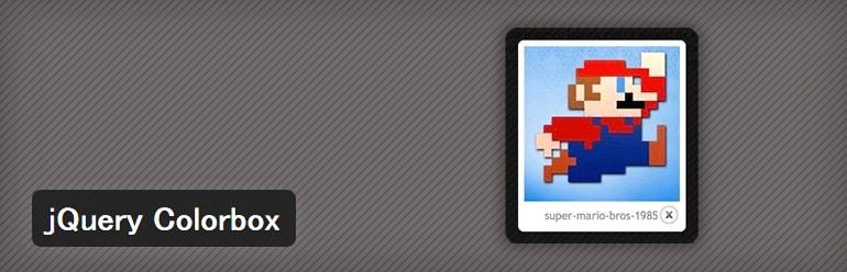 画像をクリックした時にふんわりと拡大表示することができるWordPressプラグイン「jQuery Colorbox」