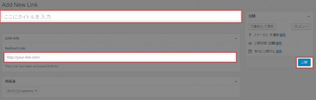 短縮URLの作成