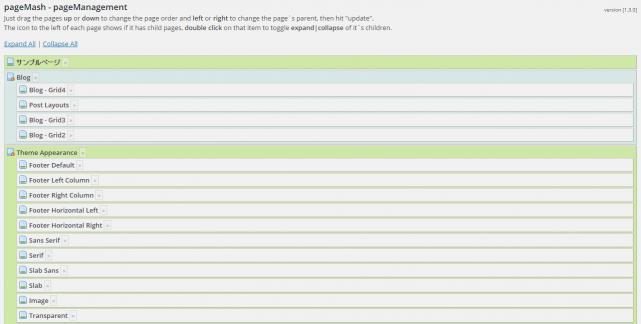 固定ページの一覧が表示されるので、ドラッグ&ドロップで並べ替えます。