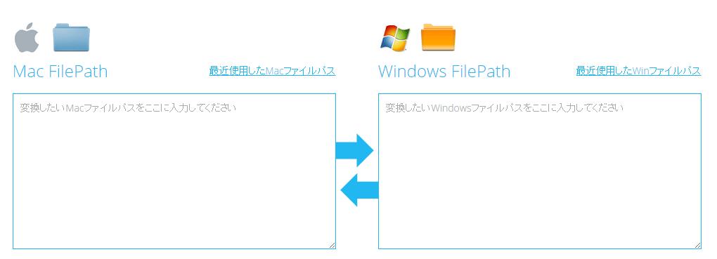 WindowsとMacのファイルパスを相互変換してくれるWEBサービス「PathCon」
