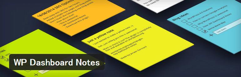 ダッシュボードにメモを残すことができるWordPressプラグイン「WP Dashboard Notes」