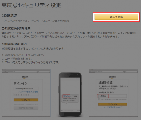 Amazon2段階認証の設定開始