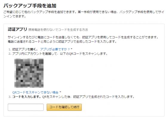 Google認証アプリの設定