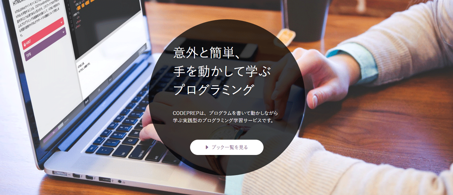 実際に手を動かしながらプログラミングが学べる学習サイト「CODEPREP」