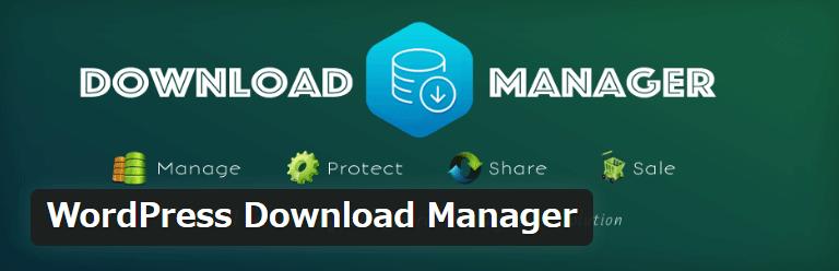 ファイルのダウンロードリンクを設置・管理することができるWordPressプラグイン「WordPress Download Manager」