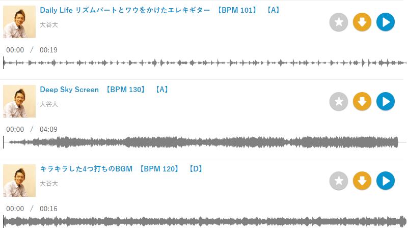 著作権フリーのBGMや効果音が無料でダウンロードできる素材サイト「タダオト」