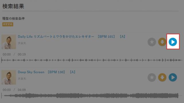 楽曲の視聴