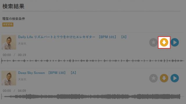 楽曲のダウンロード