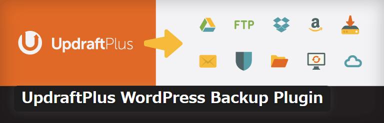 WordPressサイトを丸ごとバックアップ・復元できるプラグイン「UpdraftPlus WordPress Backup Plugin」