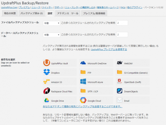 UpdraftPlus WordPress Backup Pluginの設定