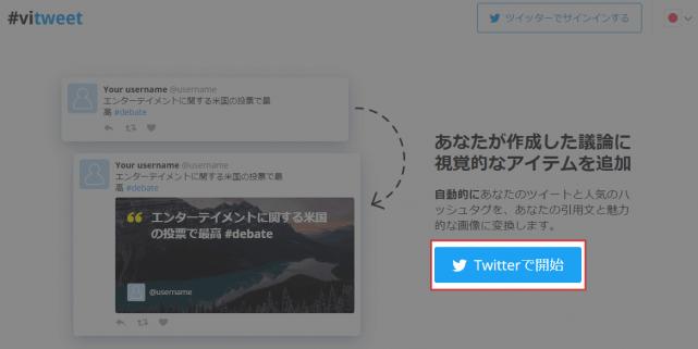 Twitterで開始