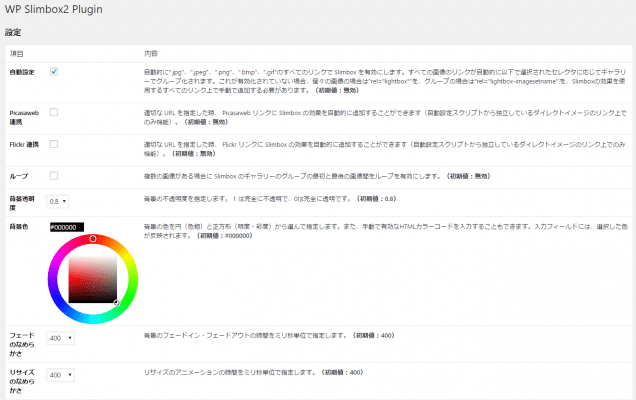 WP-Slimbox2 Pluginの設定