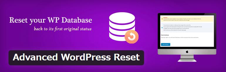 投稿や固定ページをすべて削除してWordPressを初期化することができるプラグイン「Advanced WordPress Reset」