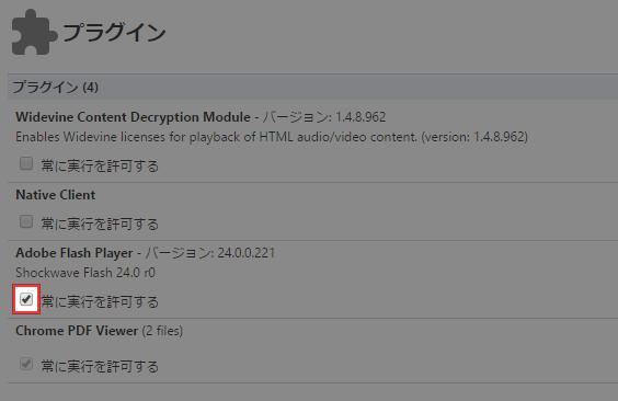 Adobe Flash Playerの「常に実行を許可する」にチェックを入れます