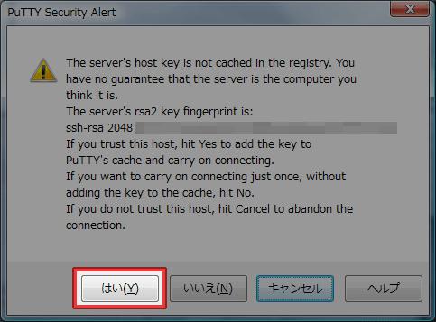 このサーバーに接続してもいいですか?