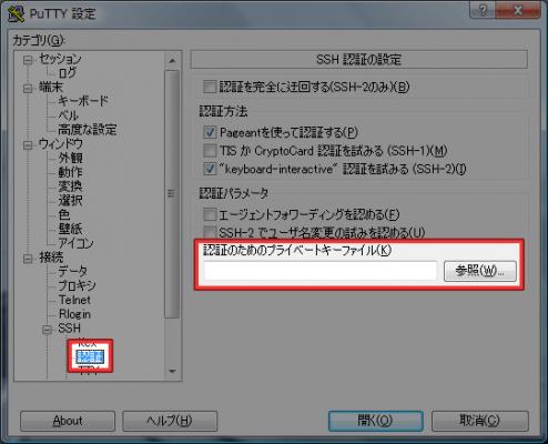 認証のためのプライベートキーファイル