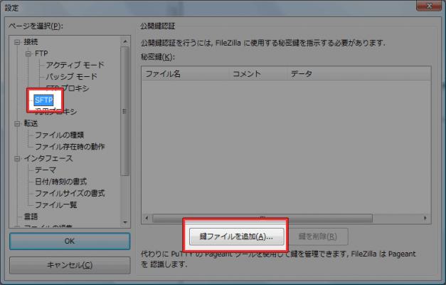 「SFTP」を選択し、[鍵ファイルの追加]をクリック