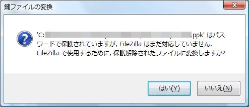FileZillaが対応していない旨のメッセージが表示されるので[はい]を選択