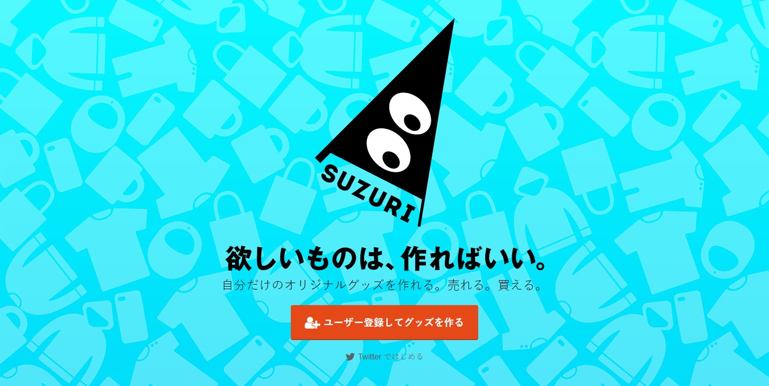 欲しいものは作ればいい!自分だけのオリジナルグッズを作って販売できる「SUZURI(スズリ)」