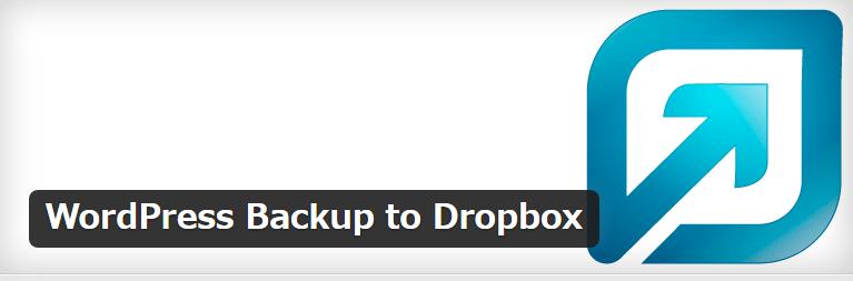 サイトのデータを丸ごとDropboxにバックアップすることができるWordPressプラグイン「WordPress Backup to Dropbox」