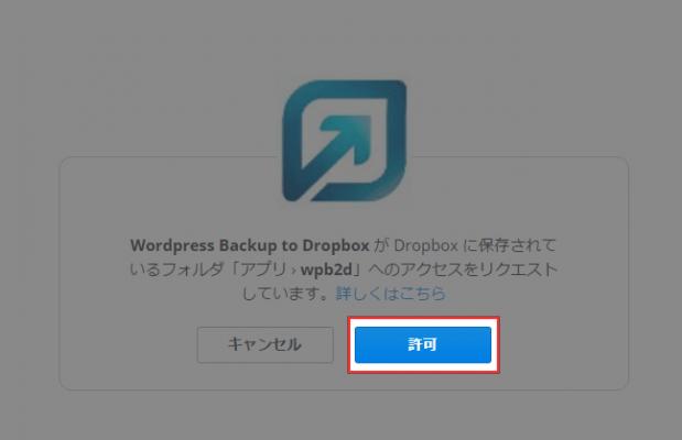 Wordpress Backup to Dropbox が Dropbox に保存されているフォルダ「アプリ › wpb2d」へのアクセスをリクエストしています