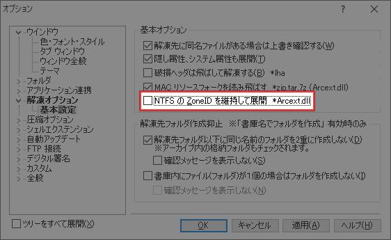 NTFSのZoneIDを維持して展開 *Arcext.dll