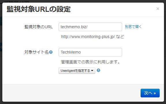 監視対象の登録