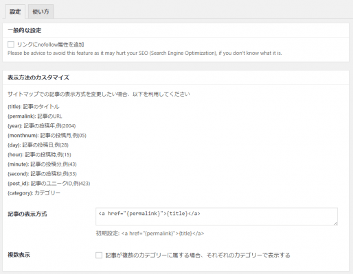 WP Sitemap Pageの設定