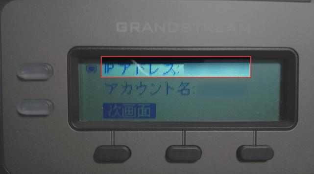 電話機のIPアドレス