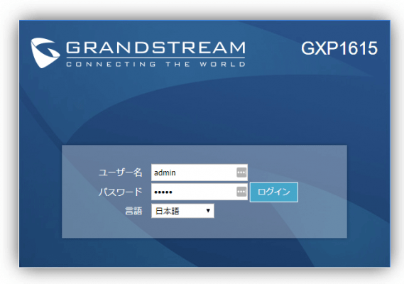 Grandstream管理画面へのログイン