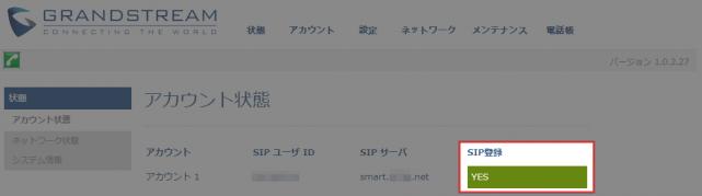 SIP登録