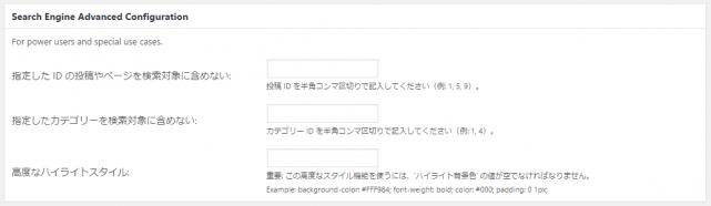 Search Engine Advanced Configuration