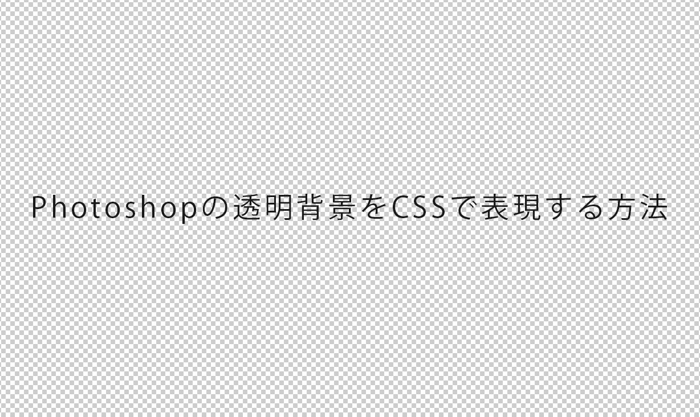 Photoshopの透明背景っぽい背景をCSSで実装する方法